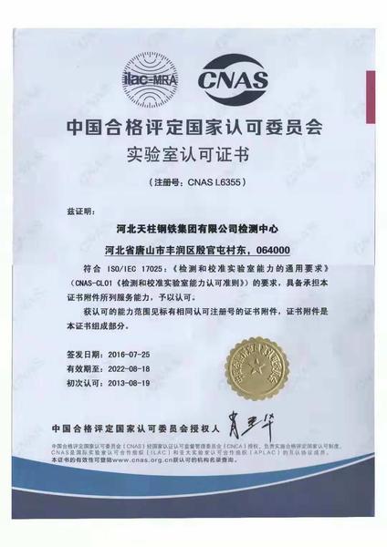 实验室认证证书