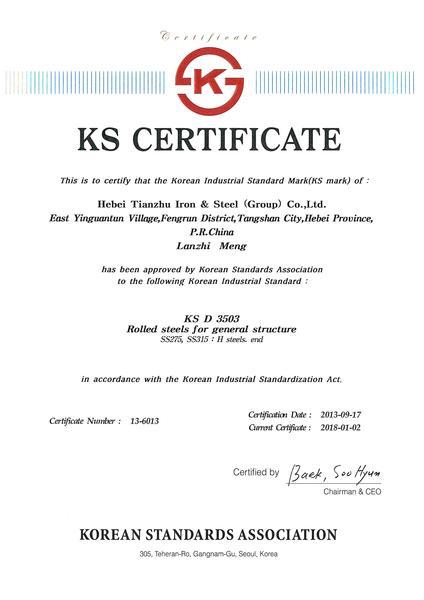韩标认证证书