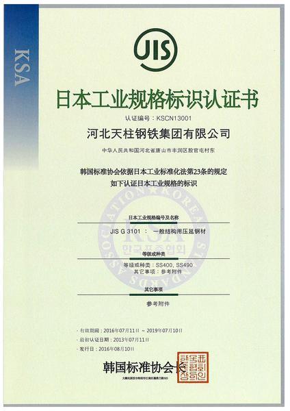 日标认证证书