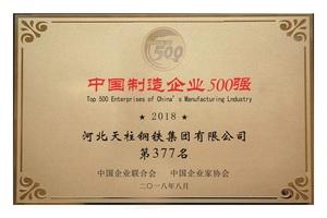 500强企业377.jpg