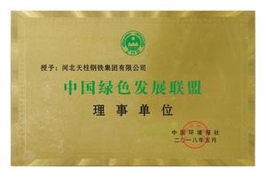 2018年中国绿色发展联盟 副本.jpg