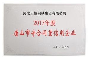 2018守合同重信用企业.jpg